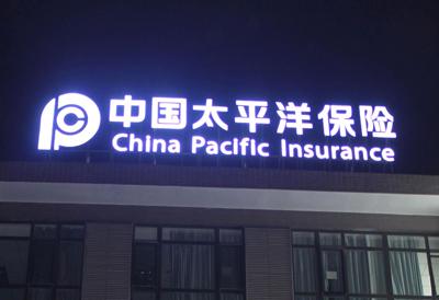 六安安丰大厦太平洋保险发光字