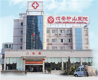 六安中山醫院廣告工程