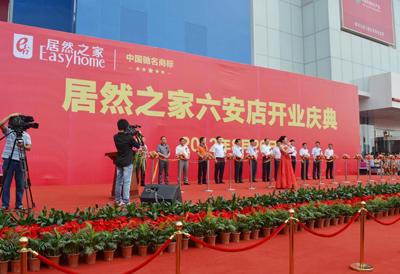 六安城東居然之家開業慶典儀式