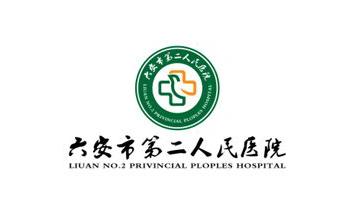 六安第二人民醫院